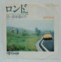 """EP/7""""/Vinyl  TVドラマ「ひまわりの家」 主題歌 ロンド  想い出を盗んで  オフコース  (1977)  EXPRESS"""
