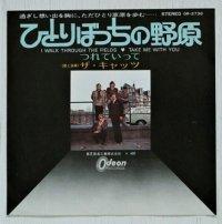 """EP/7""""/Vinyl  ひとりぼっちの野原  つれていって  ザ・キャッツ  (1971)  Odeon"""
