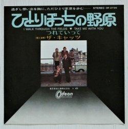 """画像1: EP/7""""/Vinyl  ひとりぼっちの野原  つれていって  ザ・キャッツ  (1971)  Odeon"""