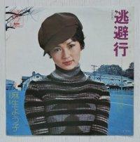 "EP/7""/Vinyl  逃避行  泪は紅い  麻生よう子  (1974)  Epic"