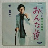 "EP/7""/Vinyl  おんな道  ネオン花  浜真二(浜 圭介) (1970)  Toshiba"
