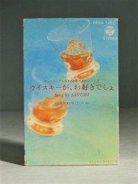 シングルカセット サントリークレスト12年 イメージソング   ウイスキーが、お好きでしょ  あやまらなくていいの  SAYURI  (1991)  Colombia