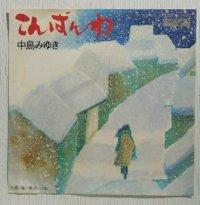 "EP/7""/Vinyl   こんばんわ  強い風はいつも  中島みゆき  (1976)  AARD-VARK"