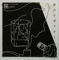 """EP/7""""/Vinyl   男のウヰスキー  旅の人  山崎ハコ  (1980)  CANYON"""
