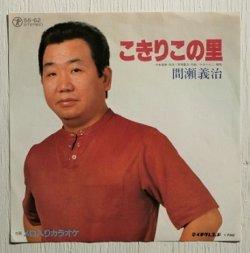 """画像1: EP/7""""/Vinyl  こきりこの里  間瀬義治  TEICHIKU"""