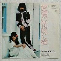"EP/7""/Vinyl  愛情の花咲く樹   旅はふたりで  シュキ&アビバ  (1973)  EXPRESS"