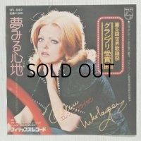 """EP/7""""/Vinyl  夢みる心地   アイ・ライク・ユア―・ミュージック  エレン・ニコライセン  (1975)  PHILIPS"""