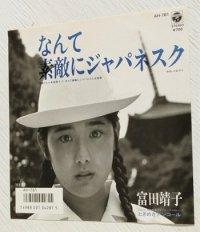 """EP/7""""/Vinyl  なんて素敵にジャパネスク  ときめきアンコール  富田靖子   (1986)  COLOMBIA"""