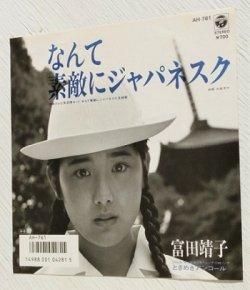 """画像1: EP/7""""/Vinyl  なんて素敵にジャパネスク  ときめきアンコール  富田靖子   (1986)  COLOMBIA"""