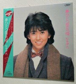 """画像1: LP/12""""/Vinyl   夢ひとつ蜃気楼  松本伊代  (1983)  フォト付歌詞カード、帯付  VICTOR"""