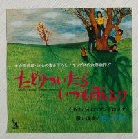 """EP/7""""/Vinyl  たどりついたらいつも雨だった  くるまとんぼ・アンドロメダ  モップス  (1972)  LIBERITY"""