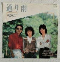"""EP/7""""/Vinyl  通り雨  言葉にしたくない天気  アルフィー  (1981)  CANYON"""