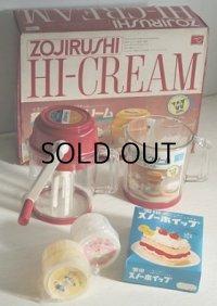 アイスクリーム手作りセット  ZOJIRUSHI HI -ICECREAM  象印 ハイクリーム