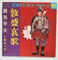"EP/7""/Vinyl  敦盛哀歌  TV映画「銭形平次」主題歌 銭形平次 舟木一夫  (1966)  COLOMBIA"