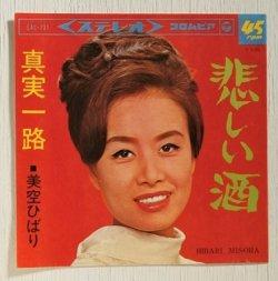 """画像1: EP/7""""/Vinyl   悲しい酒  真実一路  美空ひばり  (1966)  COLOMBIA"""