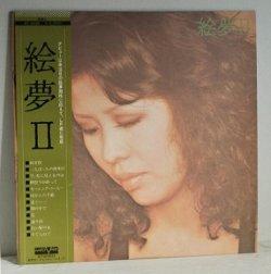 """画像1: LP/12""""/Vinyle  絵夢II  (1976)   AARD-VARK    帯/歌詞カード付"""