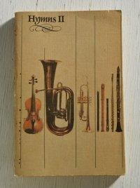 洋書  ペーパーバック  讃美歌楽譜集  Hymns II  Paul Beckwith  1976