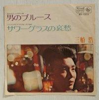 "EP/7""/Vinyl  男のブルース  サワーグラスの哀愁  三船浩 (1971)  COLOMBIA"