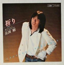 """画像1: EP/7""""/Vinyl  祈り  恋のランデブー  長渕剛  (1979)  EXPRESS"""