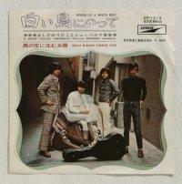 "EP/7""/Vinyl  白い鳥にのって  西の空に沈む太陽  はしだのりひことシューベルツ  (1970)  EXPRESS"