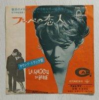 """EP/7""""/Vinyl   映画「ブーベの恋人」  ブーベの恋人  ブーベのブルース  カルロ・ルスティケッリ  (1964 ) FONTANA"""