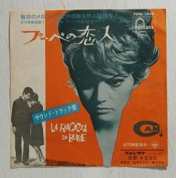 """画像1: EP/7""""/Vinyl   映画「ブーベの恋人」  ブーベの恋人  ブーベのブルース  カルロ・ルスティケッリ  (1964 ) FONTANA"""