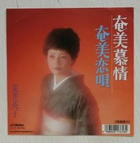"""EP/7""""/Vinyl  奄美慕情  奄美恋唄  荒井英子  (1989)  Victor"""