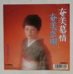 """画像1: EP/7""""/Vinyl  奄美慕情  奄美恋唄  荒井英子  (1989)  Victor"""