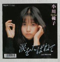 """EP/7""""/Vinyl  涙をたばねて  嘆きの天使  小川範子  (1987)  TAURUS"""