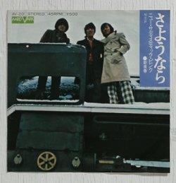 """画像1: EP/7""""/Vinyl  さようなら  新青春  N.S.P.  (ニュー・サディスティック・ピンク) (1973)  Aard-Vark"""