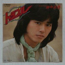 """画像1: EP/7""""/Vinyl  見本盤  トラブル/きまぐれ  田中正吾  (1978)  Victor"""