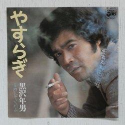 """画像1: EP/7""""/Vinyl  やすらぎ  許してくれよ  黒沢年男  (1975)  COLUMBIA"""