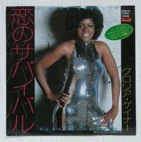 "EP/7""/Vinyl   恋のサバイバル  サブスティテュート  グロリア・ゲイナー  (1979)  polydor"