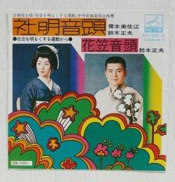 """画像1: EP/7""""/Vinyl  法務省「社会を明るくする運動」 社明音頭   花笠音頭  榎本美佐江、鈴木正夫  (1972)  Victor"""