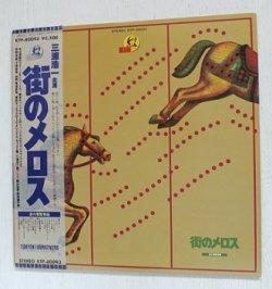 """画像1: LP/12""""/Vinyl  三浦浩一 主演  Tokyo Kid Brothers  東京キッドブラザース  街のメロス  愛の観覧車編   (1978)   歌詞カード、帯付  KID"""