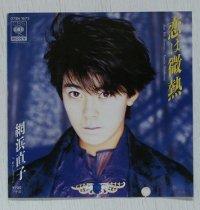 """EP/7""""/Vinyl  恋は微熱/あたしとコージ  網浜直子  (1985)  CBS SONY"""
