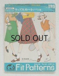 ジャノメ・フィット・パターン Fit Patterns  EASY ジュニア  ラップスカート No.193   早裁ち・早縫い  裁ち方・縫い方説明書付き  中/高校生向き 3種