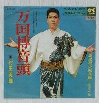 """EP/7""""/Vinyl  万国博音頭  村田英雄  鹿児島小原良節   赤坂小梅  (1969)  COLUMBIA"""