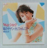 "EP/7""/Vinyl  Wa・ショイ!   風のサザン・カリフォルニア  堀ちえみ  (1985)  CANYON  見開き歌詞カード付"