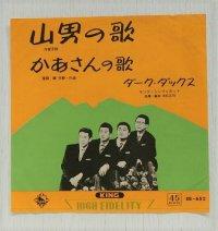 """EP/7""""/Vinyl  山男の歌  かあさんの歌  ダーク・ダックス  (1962)  KING RECORDS"""