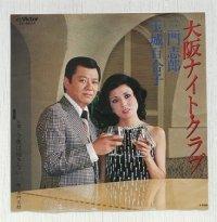 "EP/7""/Vinyl   大阪ナイトクラブ  今夜は帰さない  三門志郎、玉城百合子  (1979)  Victor"