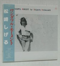 "LP/12""/Vinyl  WONDERFUL MOMENT  松崎しげる  (1980)  Invitation ‎  帯、歌詞カード"