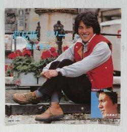 """画像1: EP/7""""/Vinyl  夢見街  リリー   国広富之  (1979)  SMS"""