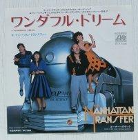 "EP/7""/Vinyl   サントリーブランデーV.S.O.P. CMソング ワンダフル・ドリーム  コ-ナ-・ポケット  マンハッタン・トランスファー  (1983)  ATLANTIC"