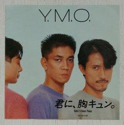 """画像1: EP/7""""/Vinyl   カネボウ化粧品 CMソング  君に、胸キュン。 Chaos Panic  Y.M.O.   (1983)  ¥EN"""