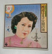 """LP/12""""/Vinyl  オリジナル原盤–懐かしの針音  渡辺はま子  支那の夜  (1976)  Columbia  MONO"""