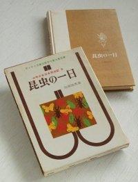 少年少女日本昆虫記. 2   昆虫の一日  著者: 加藤陸奥雄  牧書店