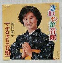 """EP/7""""/Vinyl  さわやか音頭  ふるさと音頭  西村直子   (1983)  Victor"""