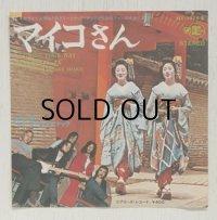 "EP/7""/Vinyl  マイコさん  がらがらへび  フリートウッド・マック  (1969)  REPRICE"