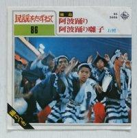 "EP/7""/Vinyl  民謡をたずねて 86  徳島  阿波踊り  阿波踊り囃子  お鯉  歌詞カード(+踊り)付  King"